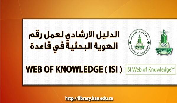 الدليل الارشادي لعمل رقم الهوية البحثية في قاعدة WEB OF KNOWLEDGE - ISI