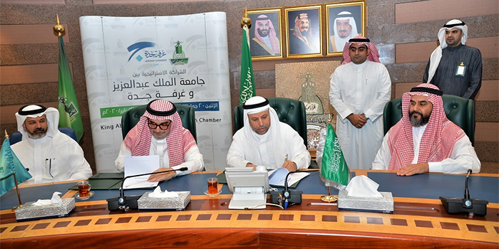 شراكة استراتيجية بين جامعة الملك عبدالعزيز والغرفة التجارية الصناعية بجدة